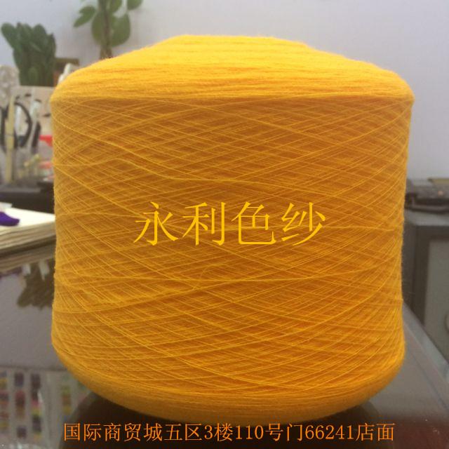 永利针织原料之一晴纶色卡3号金黄色厂家直销