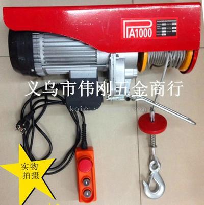 PA1000遥控微型电动葫芦*12米钢丝绳 电动葫芦