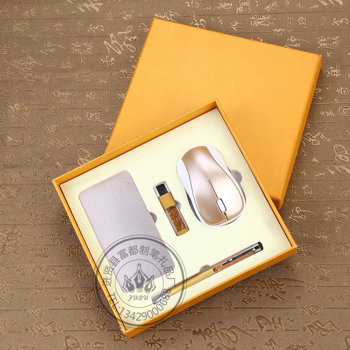 公司礼品定制鼠标+U盘+充电宝+圆珠笔商务移动电源礼品套装