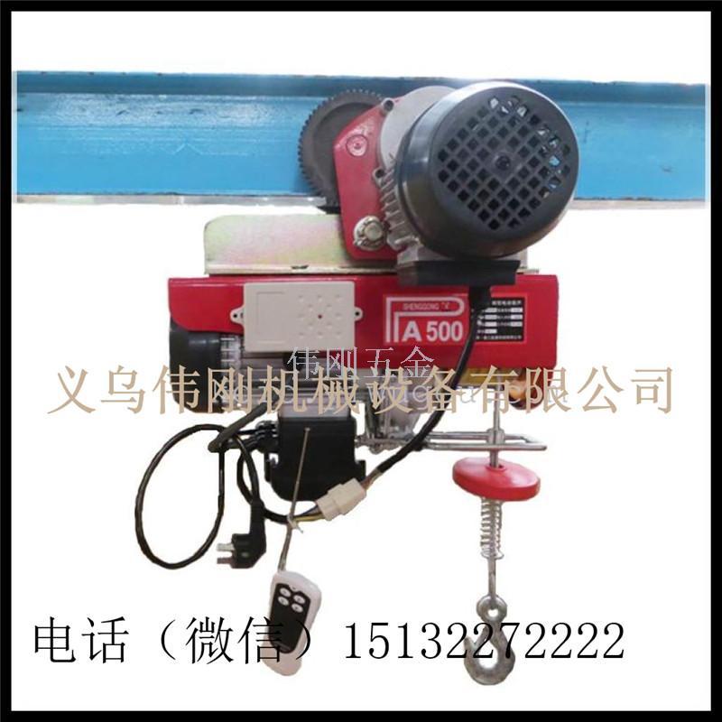 微型电动葫芦 500公斤家用小吊机220V