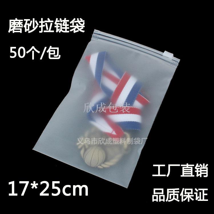 磨砂拉链袋服装包装袋衣服收纳袋打底裤自封袋子半透明袋17*25cm