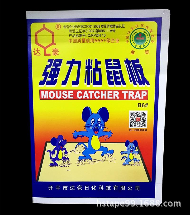 达豪B6#超强力粘鼠板老鼠胶 捕鼠器老鼠贴老鼠板软板