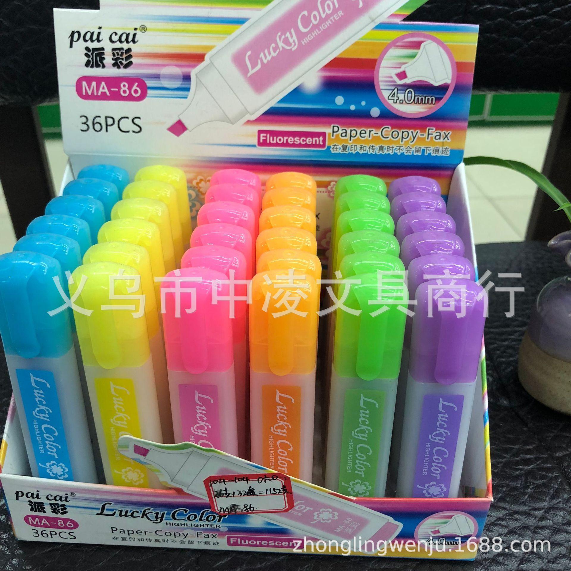 义乌好货 PAICAI 派彩36支荧光笔展示盒 持久耐用 MA-36