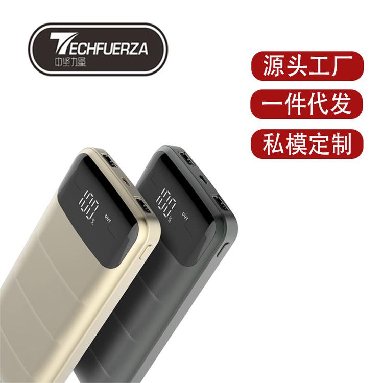 中坚力量大容量 私模 移动电源20000mAh 数显充电宝 手机充电器