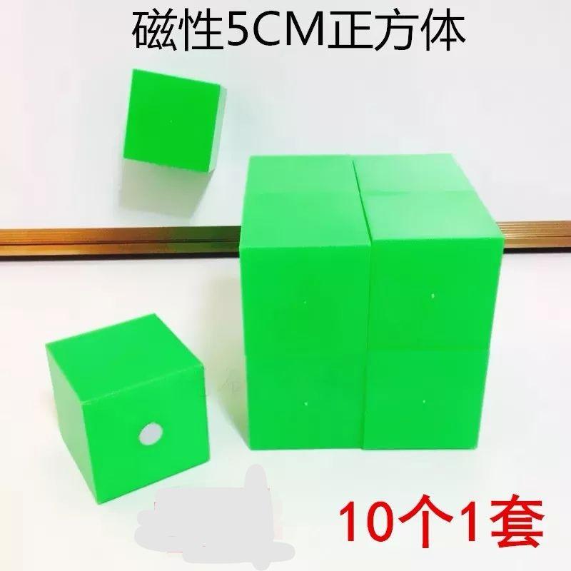 磁性正方体 5cm 立方体 数学几何形体教具 10个一组 三指峰