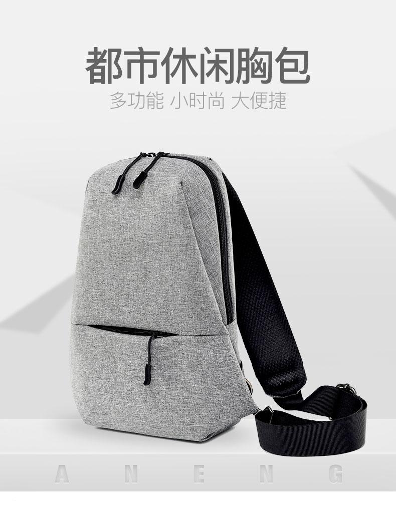 义乌好货 户外运动胸包中性休闲运动单肩胸包斜挎包收纳背包