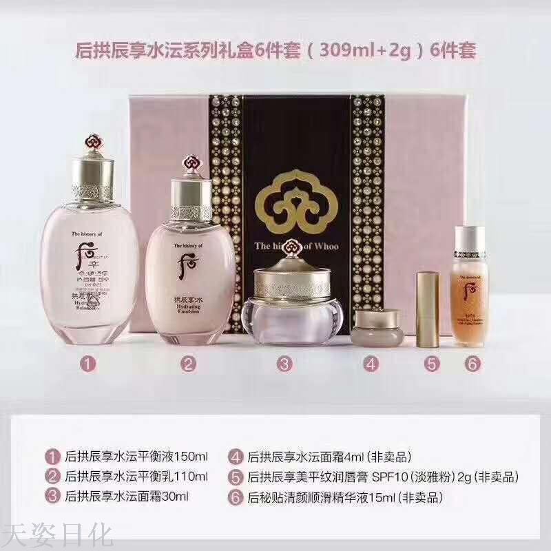 韩国whoo后拱辰享水沄平衡套盒专柜版水乳面霜护肤套装6件套