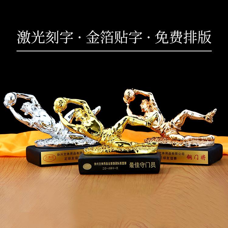 树脂工艺品奖杯 球迷纪念品 守门员纪念礼品 颁奖奖杯HX1626