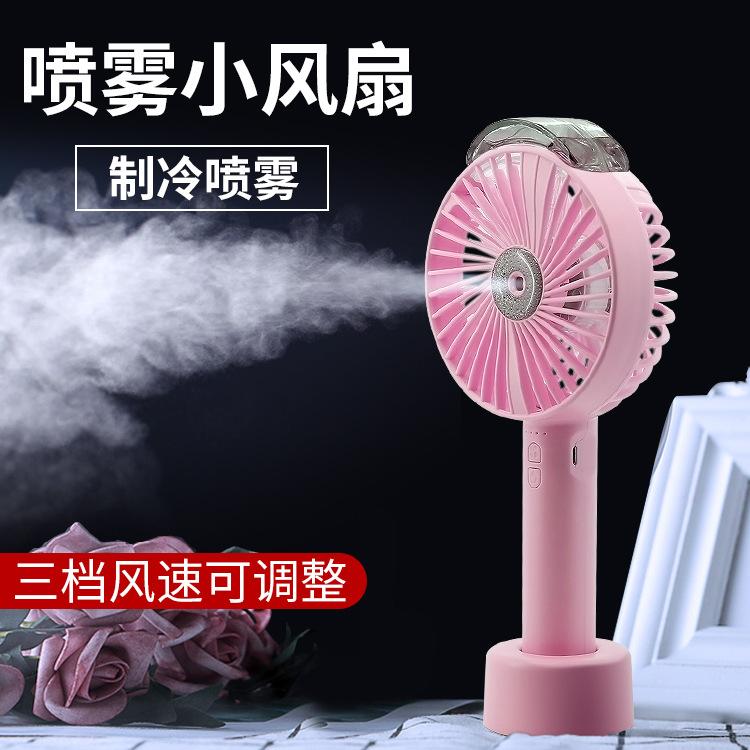 义乌好货 夏季清凉补水加湿小风扇便携式桌面喷雾保湿补水电扇