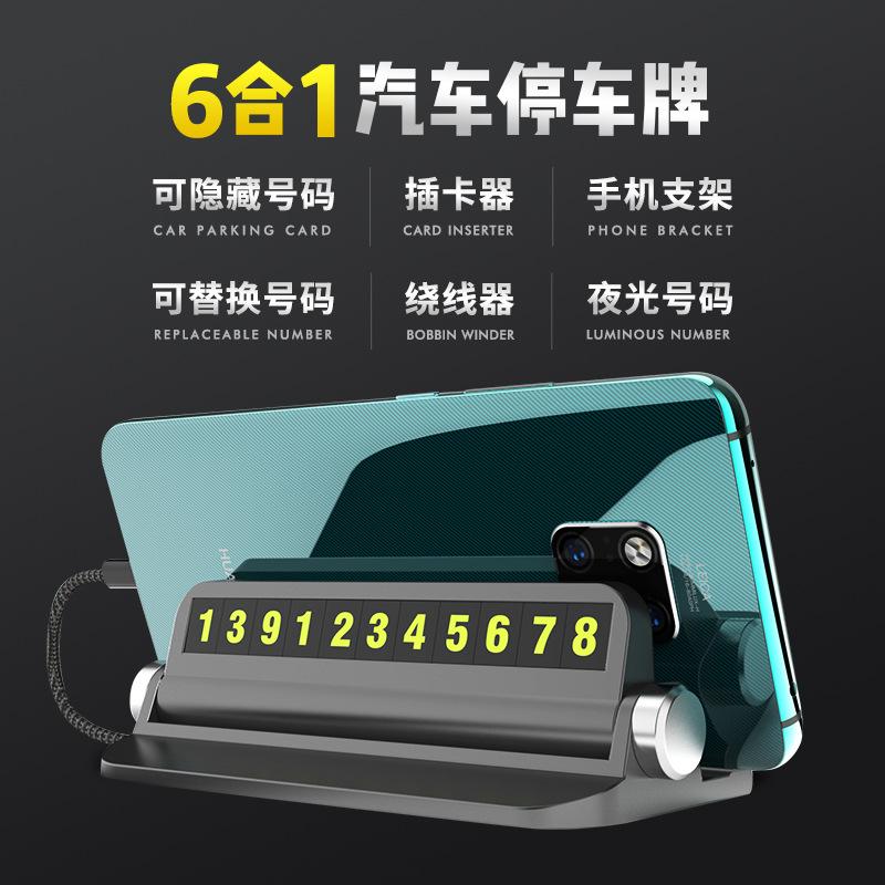 汽车用品创意多功能挪车停车卡 车用停车号码牌 6合一临时停车牌