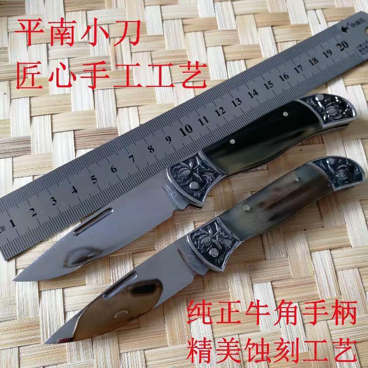 天然牛角手柄平南轻子小刀折叠水果刀纯手工制作锻打镜面刀刃果刀