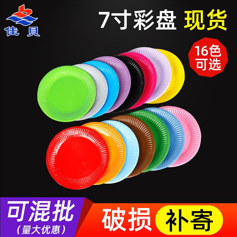 义乌好货 7寸彩色纸盘生日派对手工纸盘创意DIY 一次性纸盘子纸碟