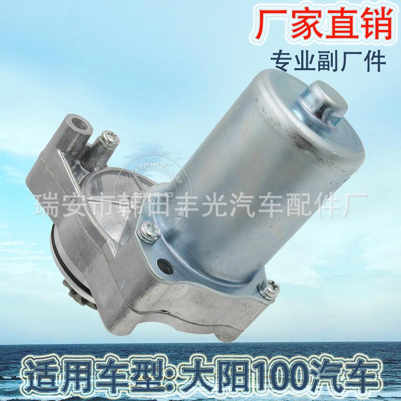 厂家直销 适用于大阳100汽车电机DAYANG 100马达总成可定制混批