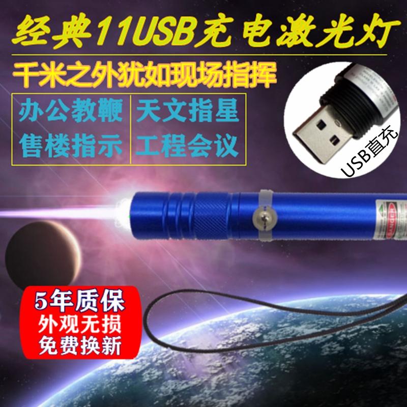 USB11充电款激光笔售楼笔教练户外信号指示灯绿光激光手电筒彩盒装