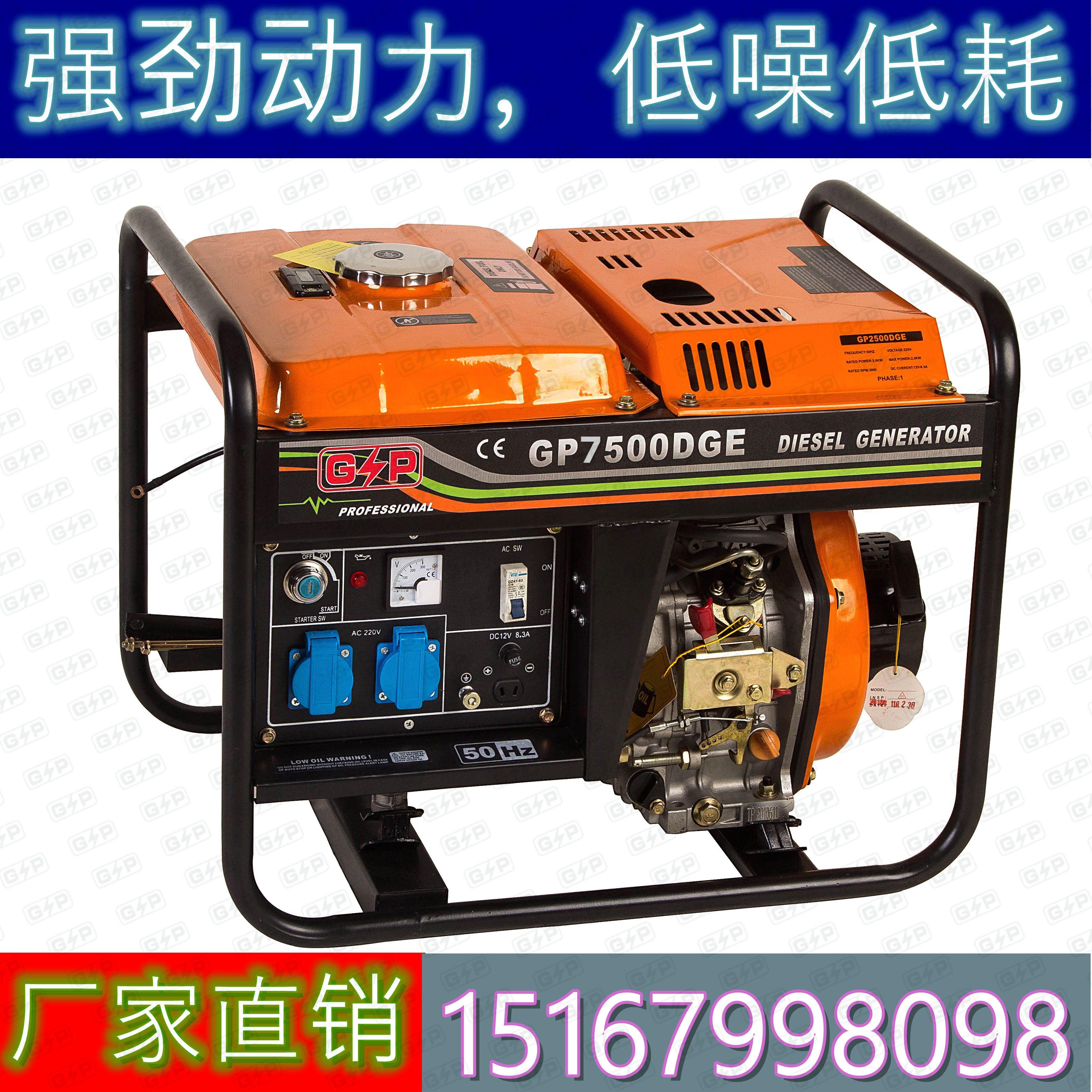 常柴动力柴油发电机组5KW家用5千瓦单相220V三相双电压380