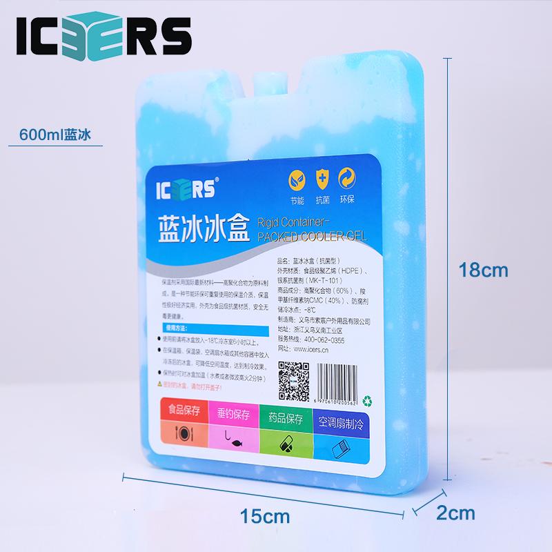 艾森斯(icers)生物蓝冰600ml冷藏冰盒冰排冰袋生鲜配送户外保温