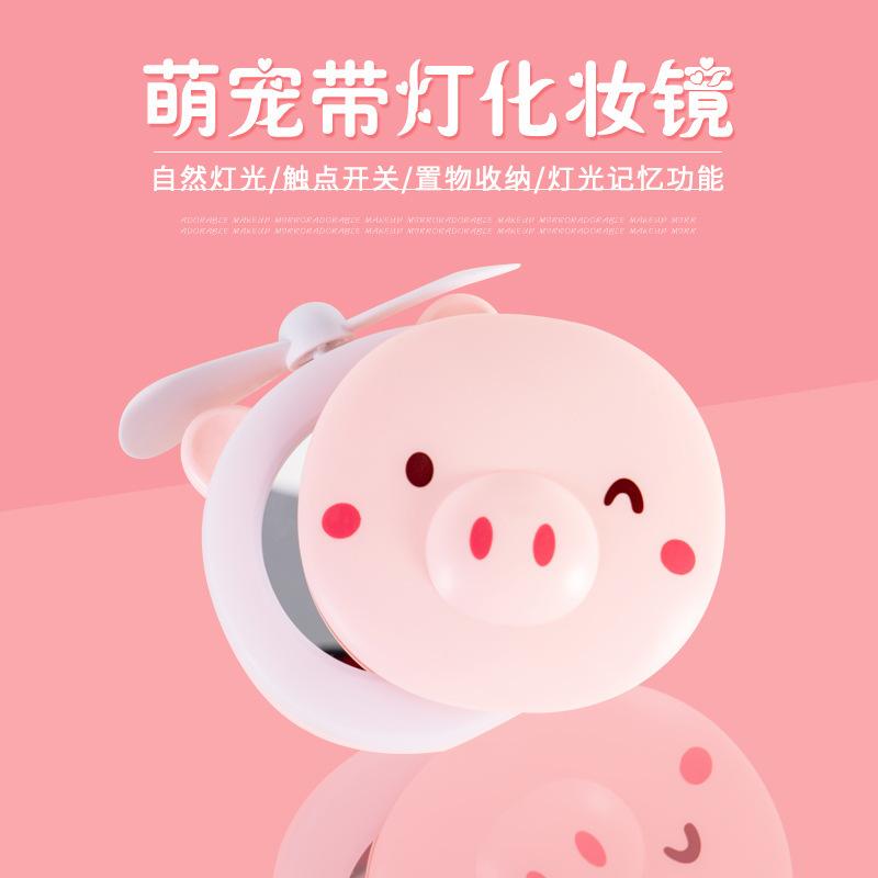 抖音可爱卡通粉色少女小猪小风扇随身USB充电迷你LED灯补光化妆镜