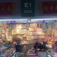 杨小英玩具商行