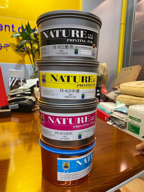 巨力印刷机械  大豆环保油墨  食品级油墨