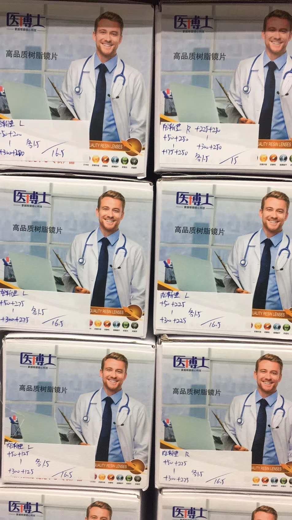 医博士新品内渐型镜片各度数可配超薄光学树脂防辐射镜片