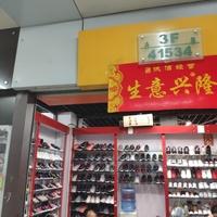 阳光鞋业商行