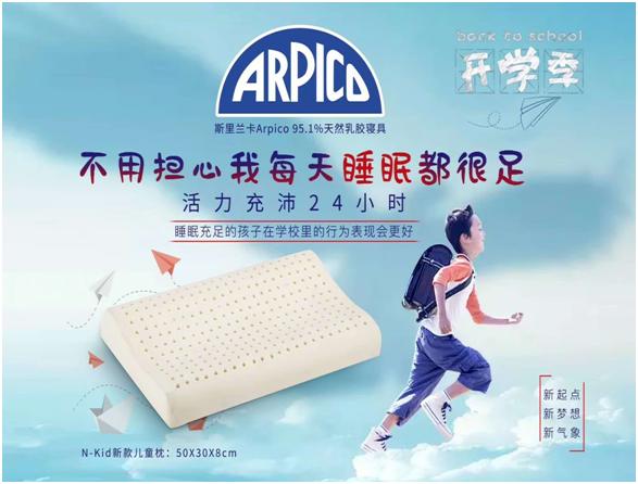 ARPICO天然乳胶 大童枕(N-KID)