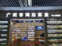 广州市鸿达文具有限公司