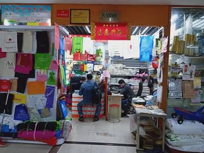 义乌市泓来制袋厂