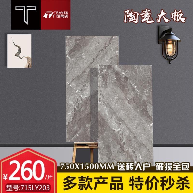 广维陶瓷陶瓷大板型号715LY203防滑耐磨地砖