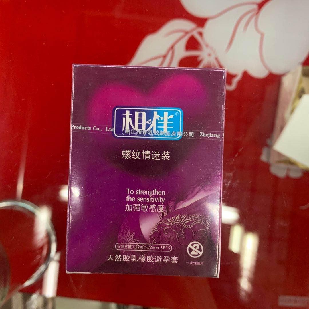 厂家直销相伴螺纹情迷天然橡胶避孕套