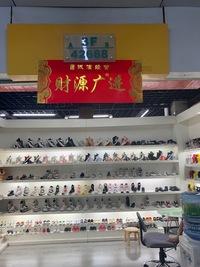 小人国鞋业