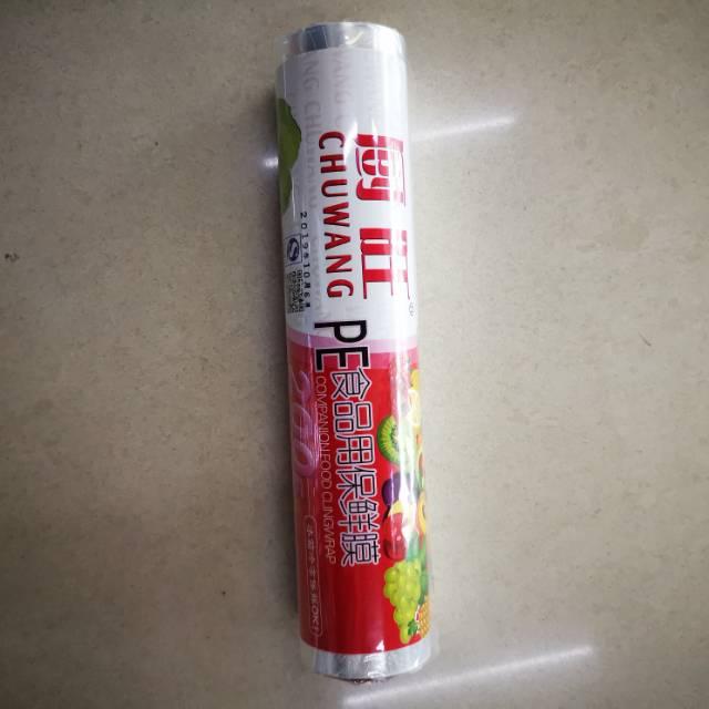 保鲜膜家用经济装PE水果食品专用厨房大卷点断式微波炉耐高温1