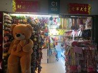 欣欣毛绒玩具商铺