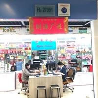 上海兰文(浩盛日化)贸易有限公司