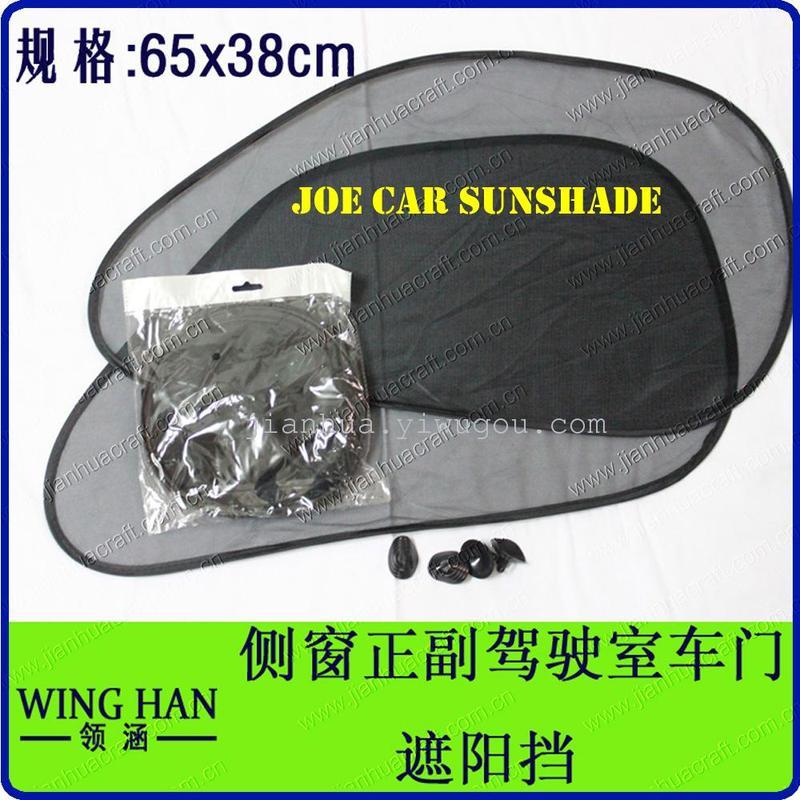 尼龙网布材料的汽车遮阳挡