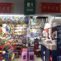 东河塑料袋厂