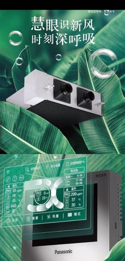 松下新风系统家用壁挂室内降甲醛PM2.5过滤双向全热交换器新风机