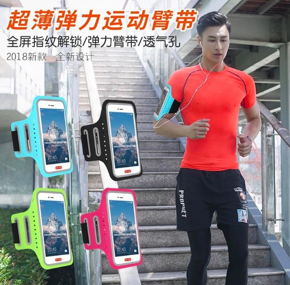 运动臂包健身配件户外跑步手机臂带苹果7/8Plus手臂包厂家