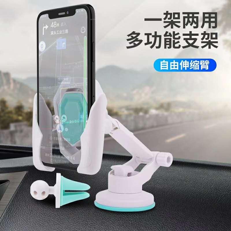 一架两用多功能手机支架汽车内饰用品车载手机支架汽车用品