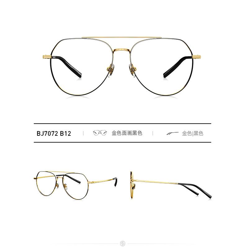 正品BOLON暴龙光学镜防蓝光金属镜框高档近视眼镜架BJ7072