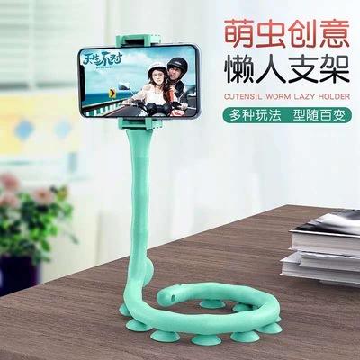 云甲创意毛毛虫八爪鱼懒人手机支架萌床头桌面多功能三脚架通用