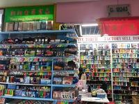 义乌市高明电子商行