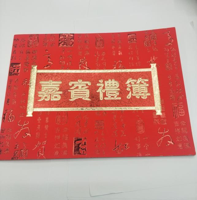 大红嘉宾礼簿记账本礼金本高档礼单通用签名册升迁升学婚礼可用103