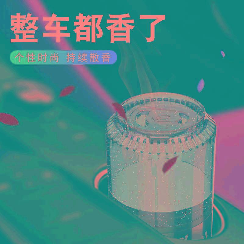 包邮新款易拉罐汽车车载香薰 持久车用空气净化除味固体香膏摆件