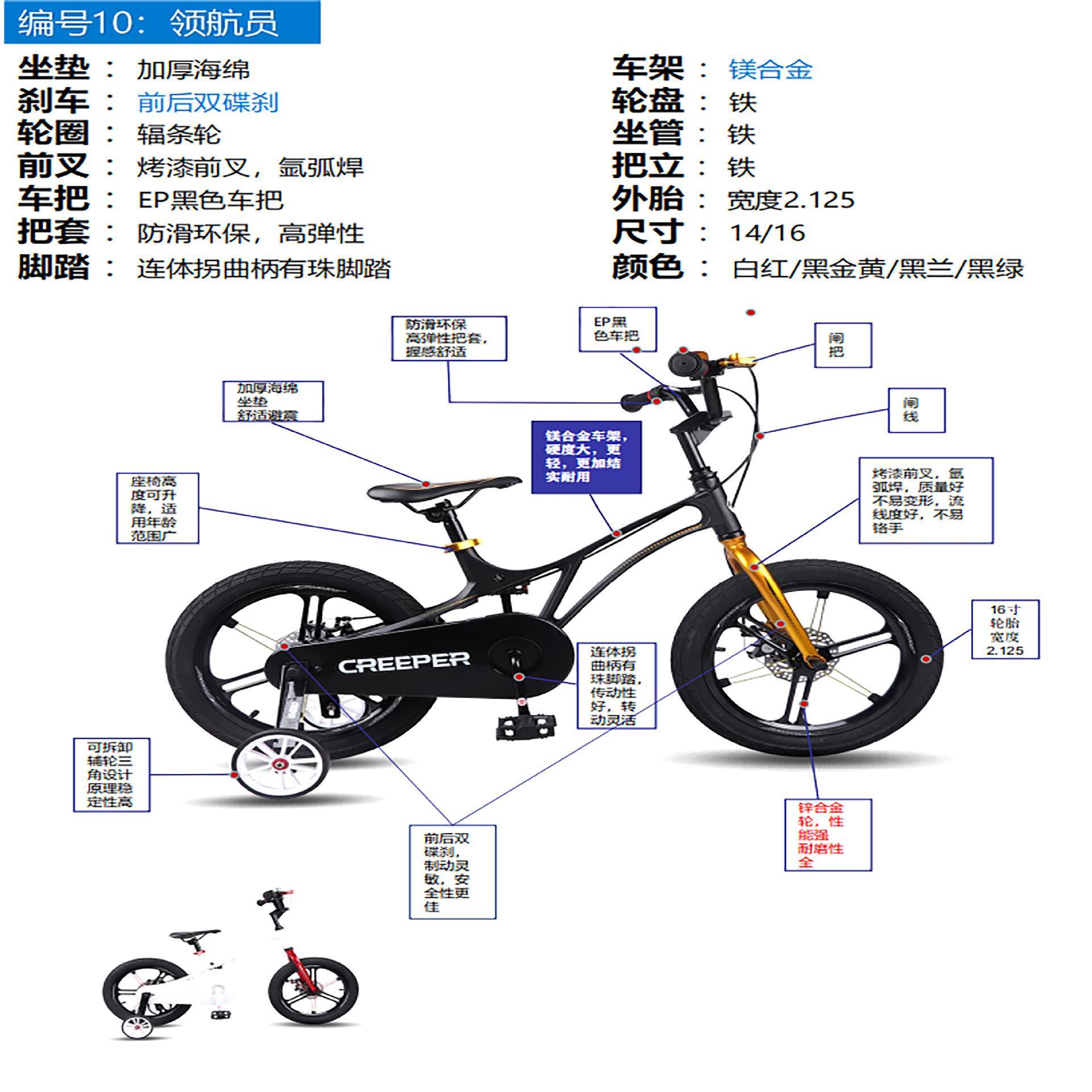 优贝领航员镁合金高档儿童自行车双碟刹16寸儿童单车脚踏车