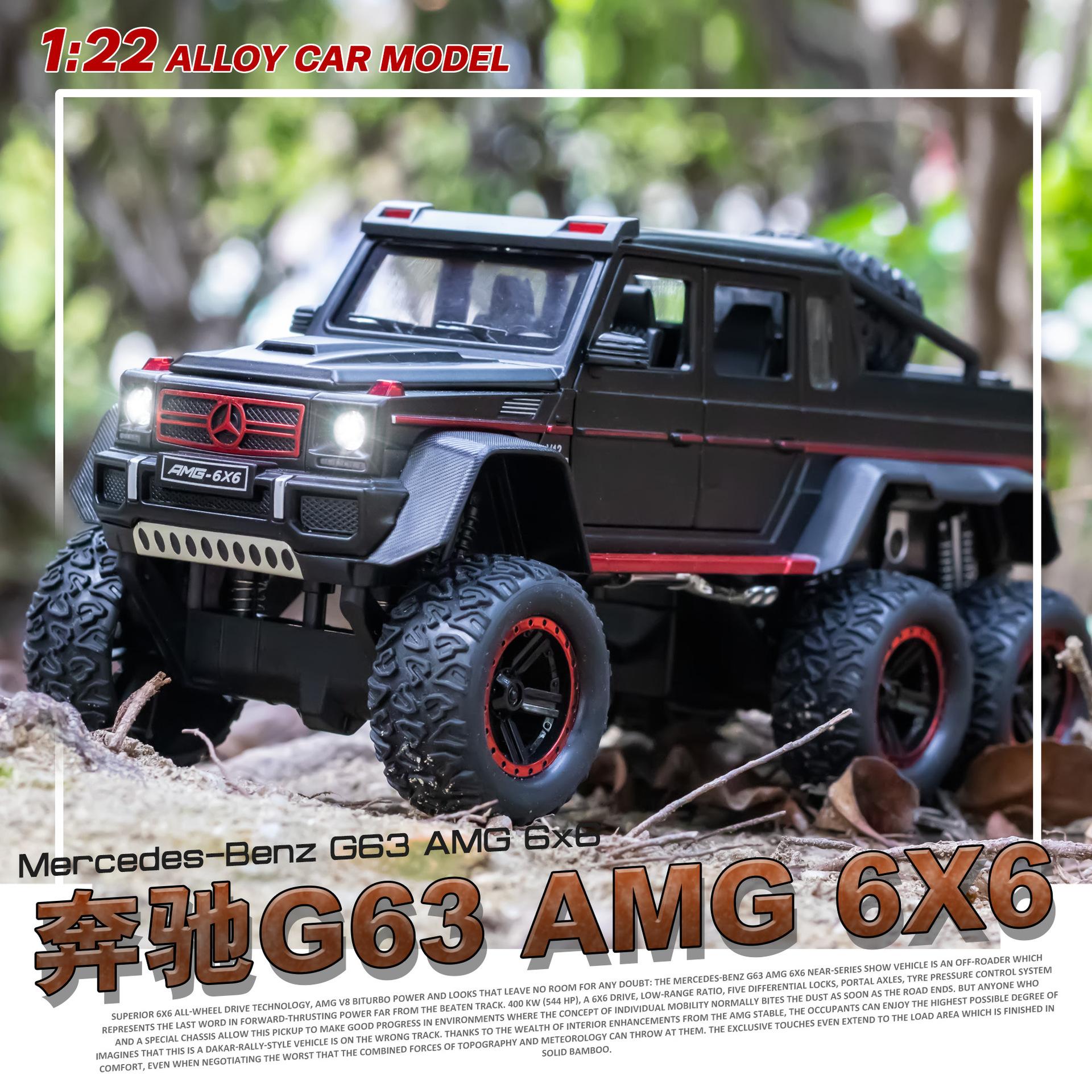 仿真1:22奔驰6x6合金车模带避震声光回力合金玩具越野车模型摆件