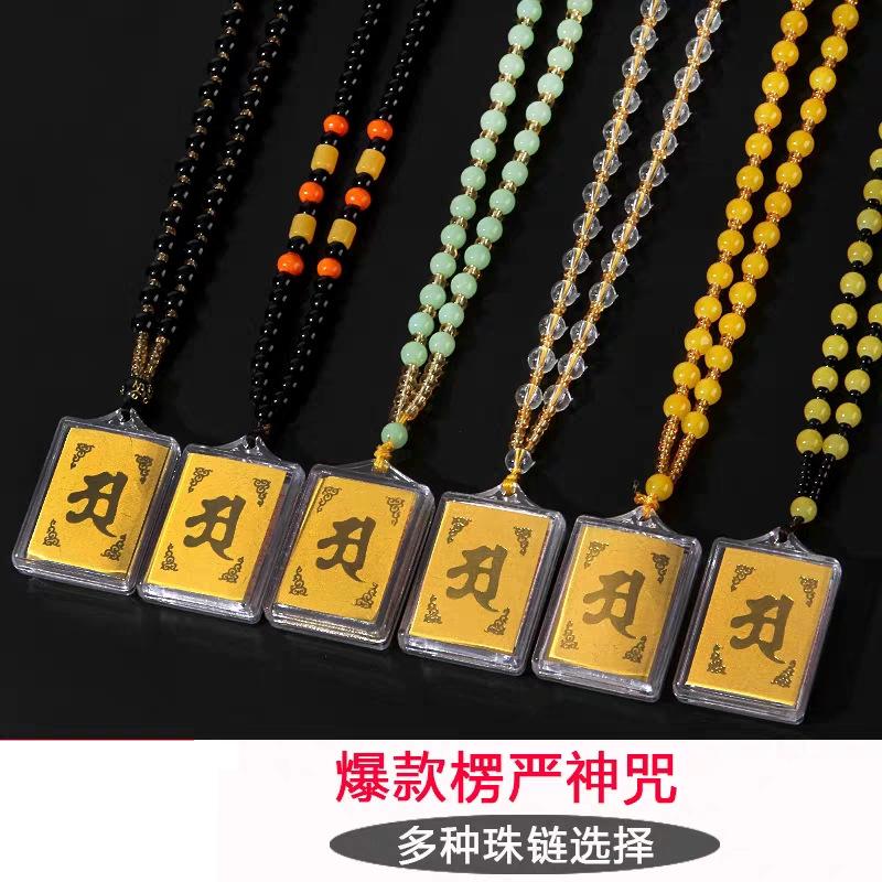 楞严咒护身符挂件批发吊坠项链特价结缘送礼平安福厂家佛教用品