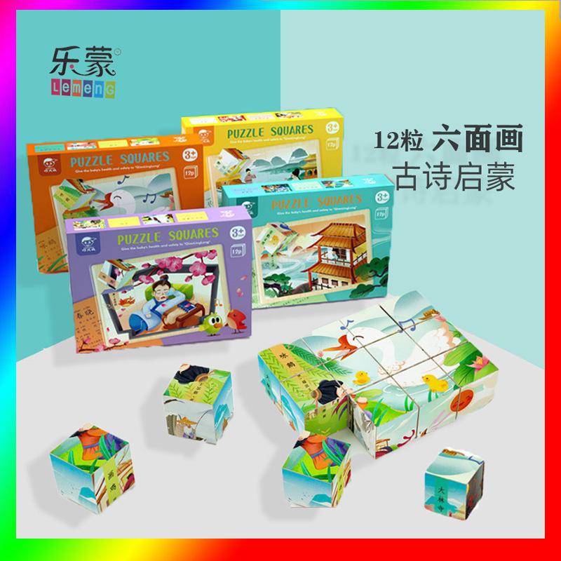 古诗六面画3D立体拼图幼儿园学诗歌3岁儿童早教玩具12粒方块积木