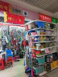 浙江永康文雅日用品厂