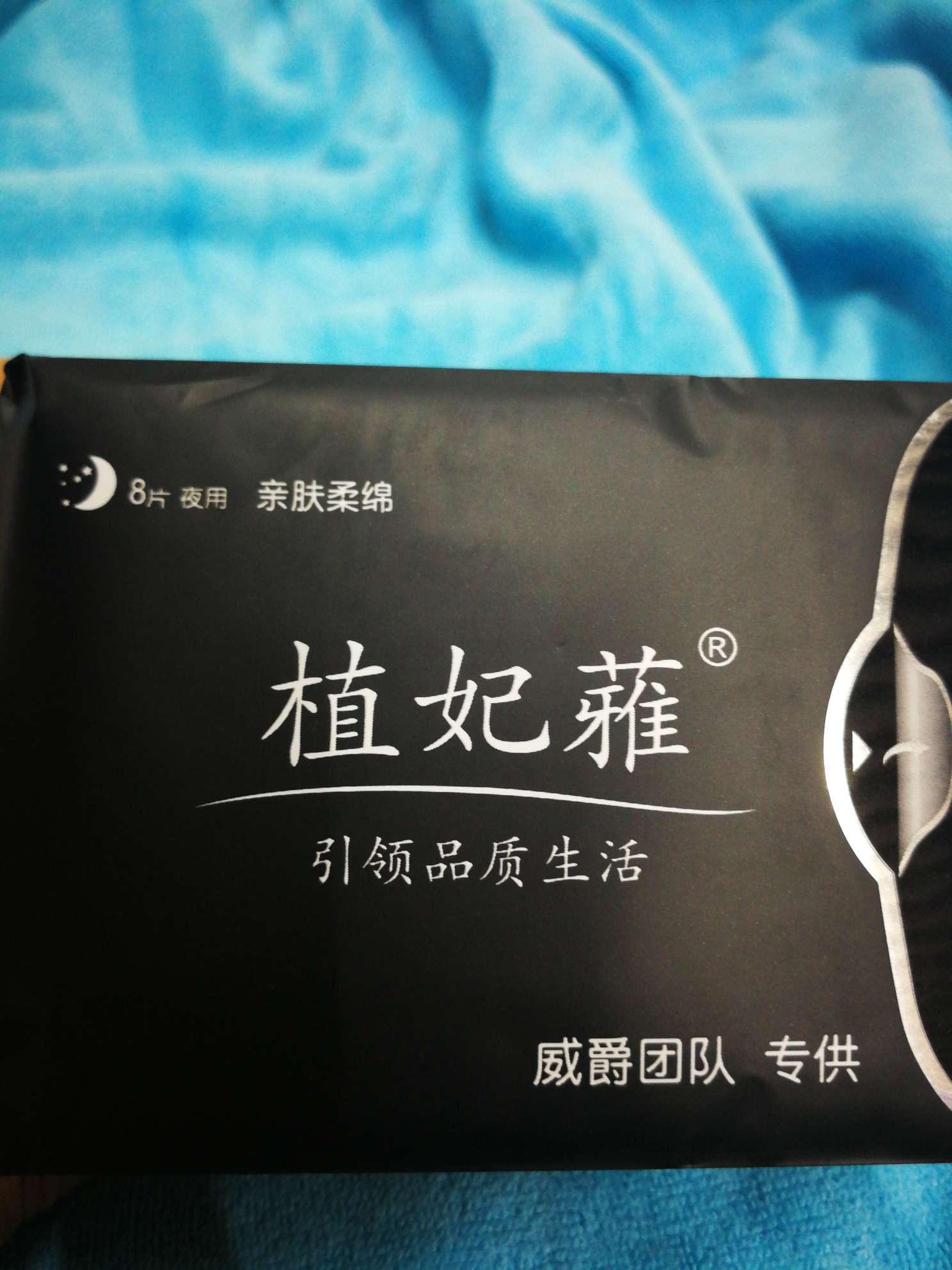 负离子夜用卫生巾